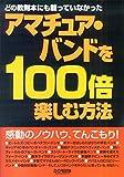 どの教則本にも載っていなかった アマチュアバンドを100倍楽しむ方法 飯田浩之 著