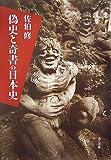偽史と奇書の日本史(佐伯 修)