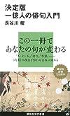 決定版1億人の俳句入門 (講談社現代新書)