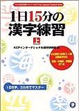 1日15分の漢字練習〈上〉 (アルクの日本語テキスト)