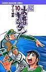 おれはキャプテン 第10巻 2006年03月17日発売