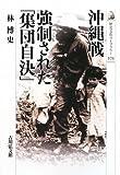 沖縄戦 強制された「集団自決」 (歴史文化ライブラリー)