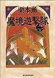 魔境遊撃隊〈第二部〉 (ハルキ文庫)