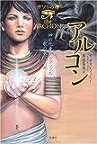 """サソリの神〈2〉アルコン―神の化身アレクソスの""""歌の泉""""への旅 (サソリの神 (2))"""