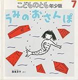 こどものとも 年少版 2001年7月号 うみのおさんぽ