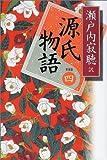 源氏物語〈巻4〉