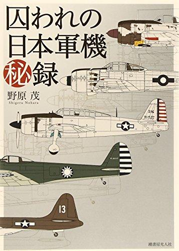 囚われの日本軍機秘録