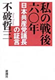 私の戦後六〇年 日本共産党議長の証言
