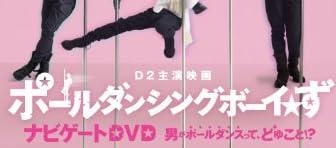 D2主演映画「ポールダンシングボーイ☆ず」ナビゲートDVD~男がポールダンスって、どゆこと!?~
