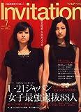 Invitation (インビテーション) 2006年 07月号 [雑誌]