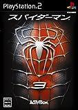 「スパイダーマン3」の画像