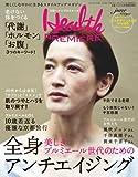 日経 Health PREMIERE (ヘルス プルミエール) 2007年 06月号 [雑誌]