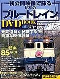 初公開映像で蘇る 昭和のブルートレイン DVD BOOK (宝島MOOK)