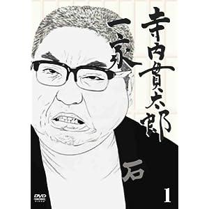 寺内貫太郎一家 1 [DVD]