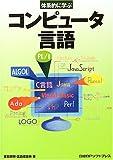 本:体系的に学ぶコンピュータ言語