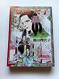 聖徳太子 3 (フェアベルコミックス)