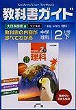 中学教科書ガイド 大日本図書版 理科 2分野下