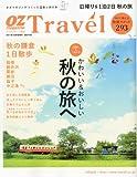 OZ magazine増刊 OZ Travel 2011年 10月号 [雑誌]