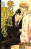 恋の続きは蜜月ホテルで (クロスノベルス / 桂生 青依 のシリーズ情報を見る