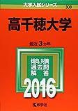 高千穂大学 (2016年版大学入試シリーズ)
