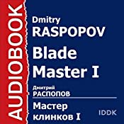Blade Master I [Russian Edition] | Dmitry Raspopov