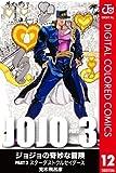 ジョジョの奇妙な冒険 第3部 カラー版 12 (ジャンプコミックスDIGITAL)
