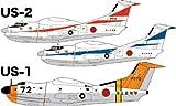 プラッツ 1/300 海上自衛隊飛行艇 US-2/US-1 (2機セット)