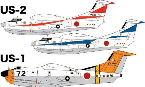 1/300 海上自衛隊飛行艇 US-2/US-1 (2機セット) (PF-18)