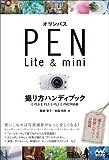 オリンパス PEN Lite & mini 撮り方ハンディブック 【E-PL6・E-PL5・E-PL3・E-PM2対応版】