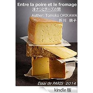 Entre la poire et le fromage 洋ナシとチーズの間: パリ滞在エッセイ