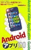 Androidアプリ100―はじめてのアンドロイド携帯 (パーフェクト・メモワール)