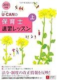2011年版U-CANの保育士速習レッスン(上) (ユーキャンの資格試験シリーズ)