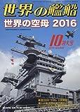 世界の艦船 2016年 10 月号 [雑誌]