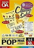 KOKUYO LBP-P31Y POP用紙
