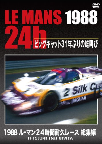 1988 Le / Mans 24-hour endurance race in Japan [DVD]