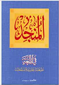 Al Munjid Lughat Arabi Urdu (Urdu Arabic Dictionary) URDU