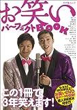 お笑いパーフェクトBOOK (キネ旬ムック)