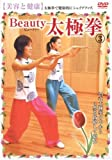 Beauty ���Ɍ� 3 [DVD]