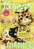 増刊flowers 春号 2016年 04 月号 [雑誌]: 月刊flowers(フラワーズ) 増刊