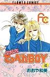 世紀末てっぺんBOY(5) (フラワーコミックス)