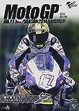 2014MotoGP公式DVD Round 11 チェコGP[DVD]