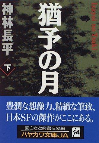 猶予(いざよい)の月〈下〉 (ハヤカワ文庫JA)