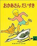 おかあさんだいすき (岩波の子どもの本 (5))