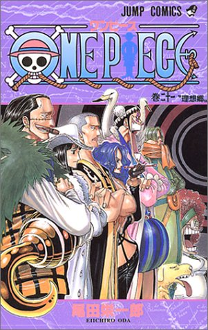 ONE PIECE 21 (ジャンプ・コミックス)