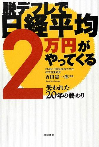 脱デフレで日経平均2万円がやってくる~失われた20年の終わり
