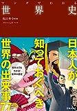 マンガでわかる 世界史 (池田書店のマンガでわかるシリーズ)