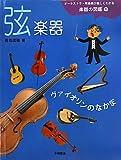 オーケストラ・吹奏楽が楽しくわかる楽器の図鑑〈1〉弦楽器—ヴァイオリンのなかま