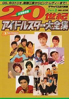 20世紀アイドルスター大全集 Part2 1965~1979 (デラックス近代映画)