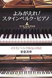 よみがえれ!スタインベルク・ピアノ