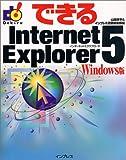 できるInternet Explorer 5 Windows版 (できるシリーズ)